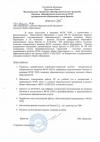 Приказ №29б от 31 августа 2013 года Об утверждении основной образовательной программы основного общего образования