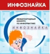 infoznayka-2016