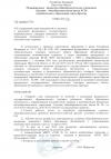 Приказ по МБОУ 'СОШ №32'