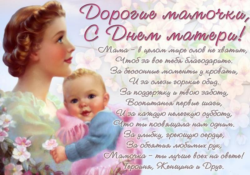 Поздравления и пожелания с днём матери