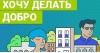 Братчане Елизавета Ицакова и Роман Саутин стали победителями Всероссийского конкурса волонтерских инициатив «Добровольцы России»